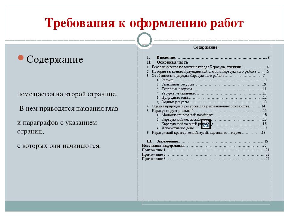 Требования к оформлению работ Содержание помещается на второй странице. В нем...
