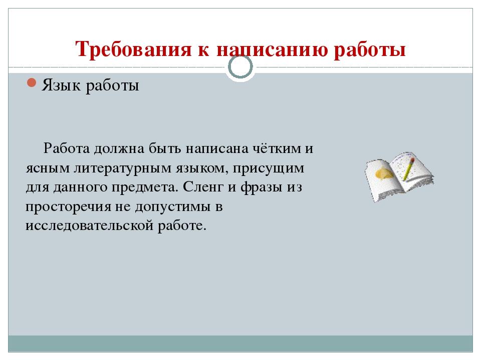Требования к написанию работы Язык работы Работа должна быть написана чётким...