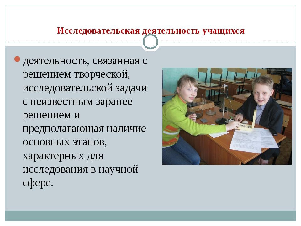 Исследовательская деятельность учащихся деятельность, связанная с решением тв...