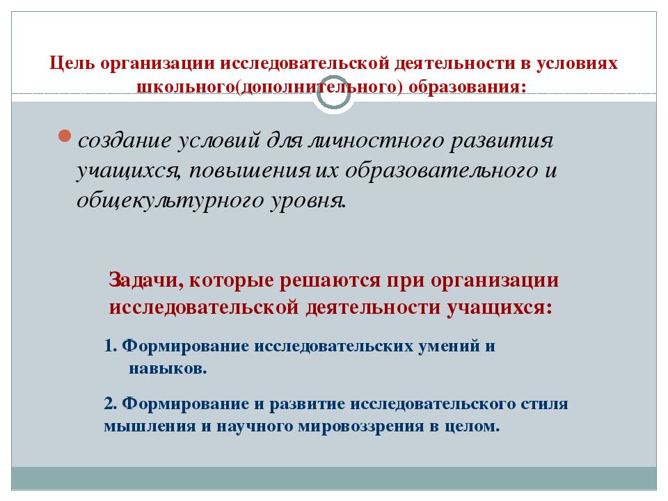 Цель организации исследовательской деятельности в условиях школьного(дополнит...