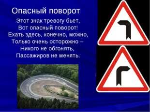 Опасный поворот Этот знак тревогу бьет, Вот опасный поворот! Ехать здесь, кон