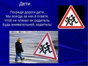 Дети Посреди дороги дети, Мы всегда за них в ответе. Чтоб не плакал их родите