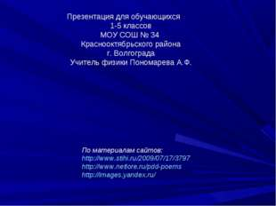Презентация для обучающихся 1-5 классов МОУ СОШ № 34 Краснооктябрьского район