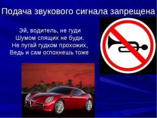 Подача звукового сигнала запрещена Эй, водитель, не гуди Шумом спящих не буди