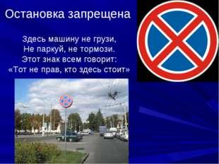Остановка запрещена Здесь машину не грузи, Не паркуй, не тормози. Этот знак в