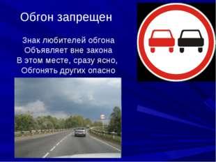 Обгон запрещен Знак любителей обгона Объявляет вне закона В этом месте, сразу