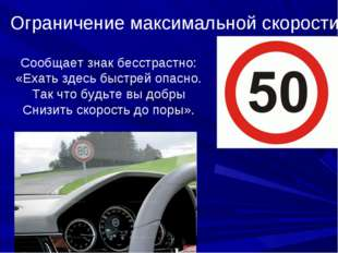 Ограничение максимальной скорости Сообщает знак бесстрастно: «Ехать здесь быс