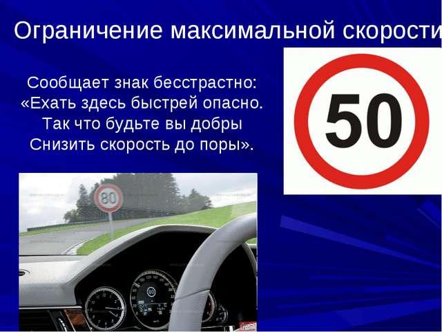 Ограничение максимальной скорости Сообщает знак бесстрастно: «Ехать здесь быс...