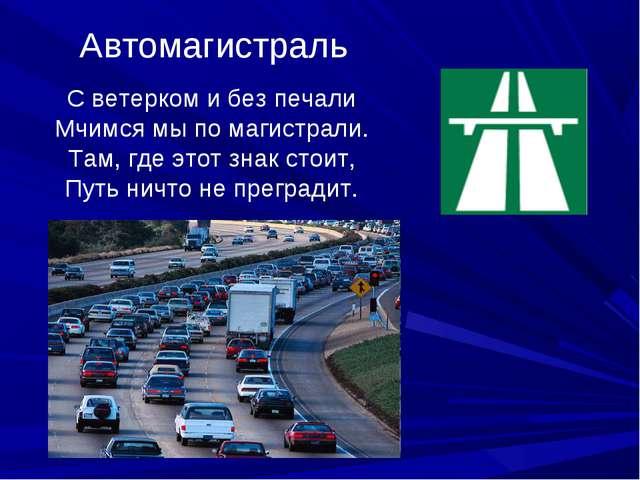 Автомагистраль С ветерком и без печали Мчимся мы по магистрали. Там, где этот...