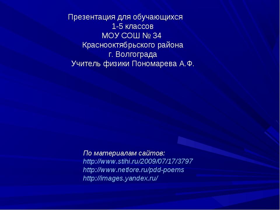 Презентация для обучающихся 1-5 классов МОУ СОШ № 34 Краснооктябрьского район...