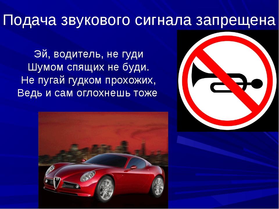 Подача звукового сигнала запрещена Эй, водитель, не гуди Шумом спящих не буди...