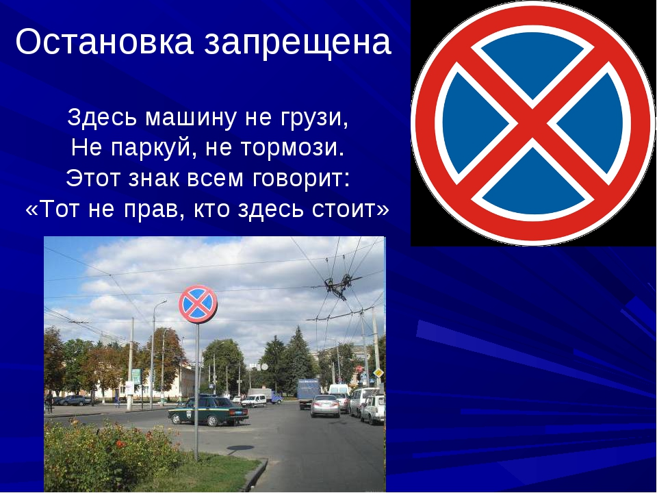 Остановка запрещена Здесь машину не грузи, Не паркуй, не тормози. Этот знак в...