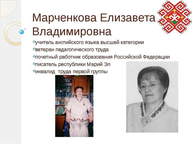 Марченкова Елизавета Владимировна учитель английского языка высшей категории...