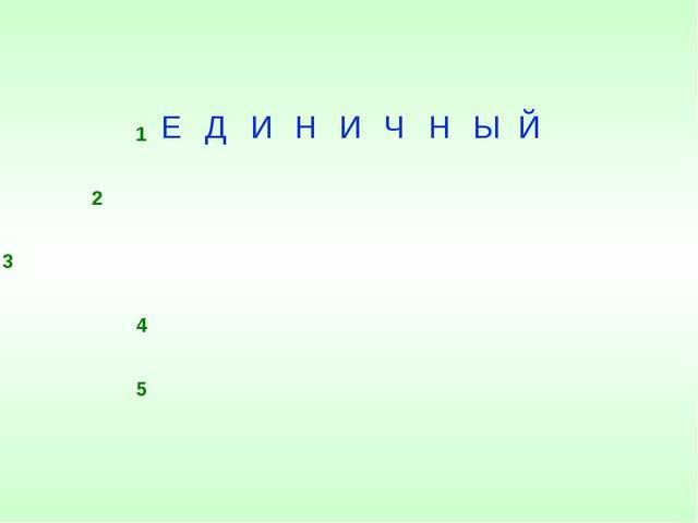 1ЕДИНИЧНЫЙ 2 3...