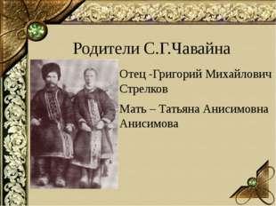 Отец -Григорий Михайлович Стрелков Мать – Татьяна Анисимовна Анисимова Роди