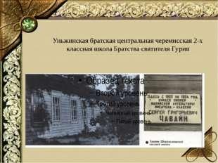 Уньжинская братская центральная черемисская 2-х классная школа Братства святи