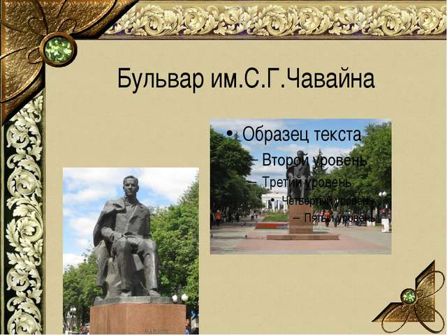 Бульвар им.С.Г.Чавайна