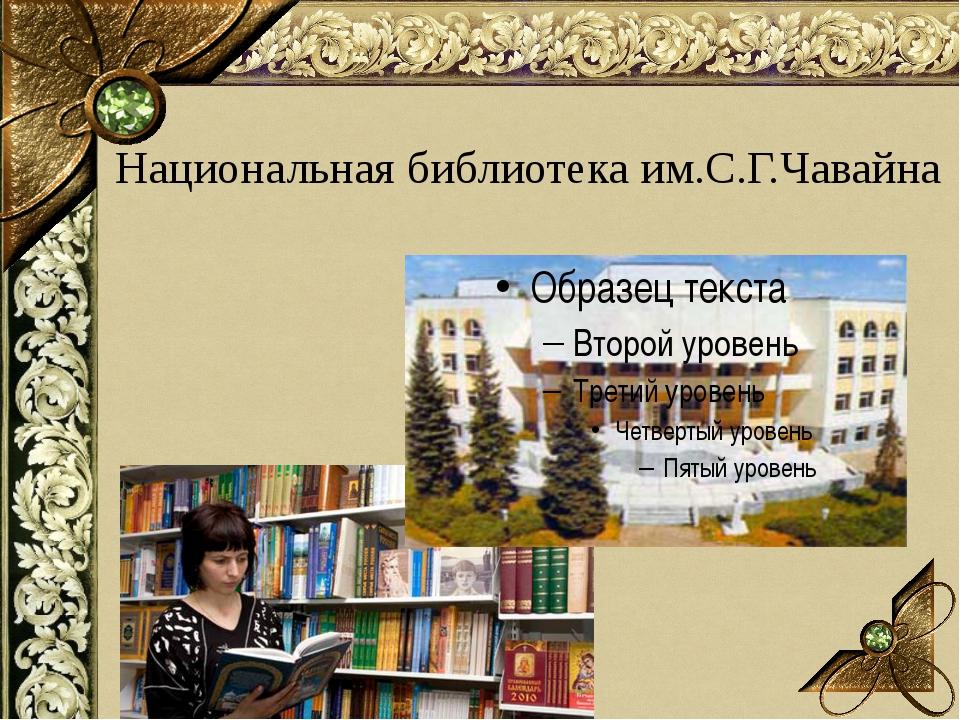 Национальная библиотека им.С.Г.Чавайна