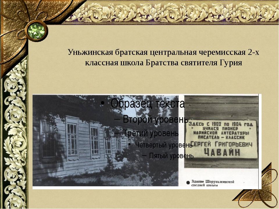 Уньжинская братская центральная черемисская 2-х классная школа Братства святи...