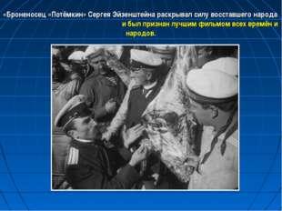 «Броненосец «Потёмкин» Сергея Эйзенштейна раскрывал силу восставшего народа и