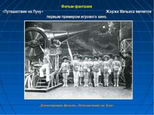 Фильм-фантазия «Путешествие на Луну» Жоржа Мельеса является первым примером и