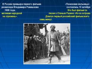 В России премьера первого фильма «Понизовая вольница» режиссера Владимира Ром
