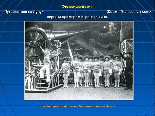 Фильм-фантазия «Путешествие на Луну» Жоржа Мельеса является первым примером и...