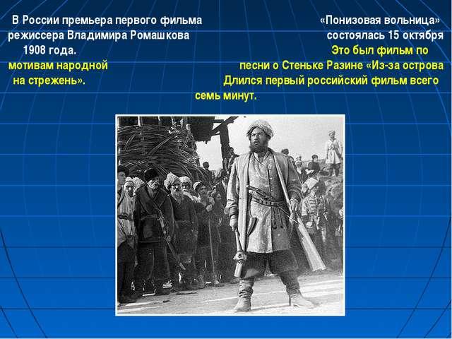 В России премьера первого фильма «Понизовая вольница» режиссера Владимира Ром...