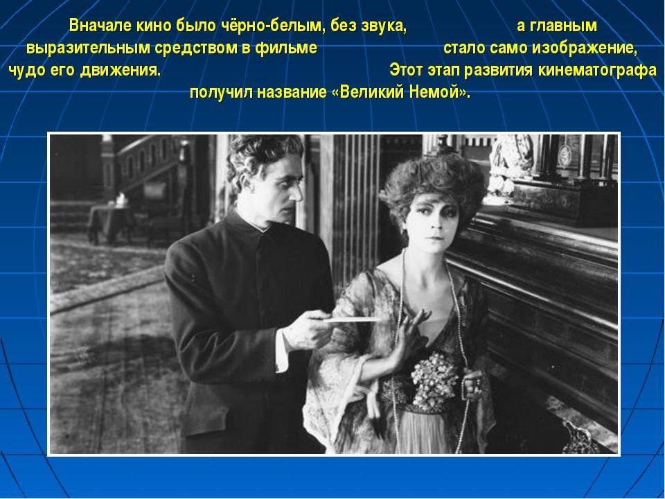Вначале кино было чёрно-белым, без звука, а главным выразительным средством в...