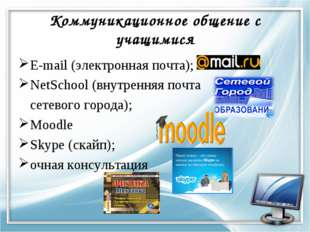 Коммуникационное общение с учащимися E-mail (электронная почта); NetSchool (в