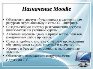 Назначение Moodle Обеспечить доступ обучающихся к электронным ресурсам через