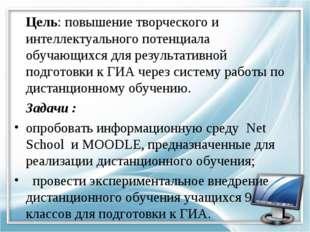 Цель: повышение творческого и интеллектуального потенциала обучающихся для р
