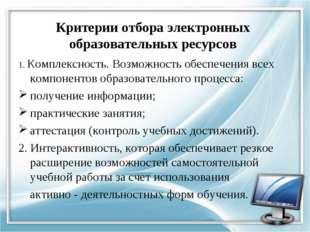 Критерии отбора электронных образовательных ресурсов 1. Комплексность. Возмож