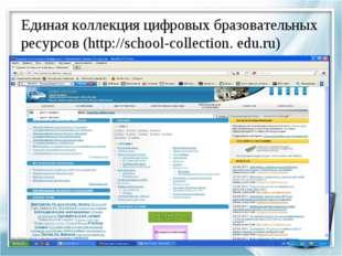 Единая коллекция цифровых бразовательных ресурсов (http://school-collection.