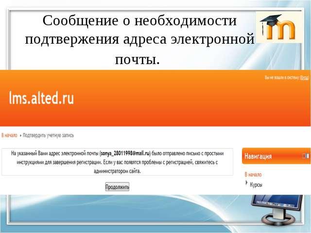 Сообщение о необходимости подтвержения адреса электронной почты.