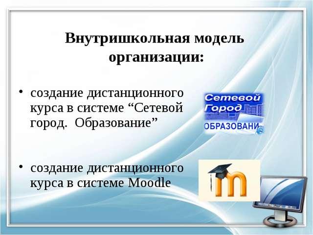 """Внутришкольная модель организации: создание дистанционного курса в системе """"С..."""