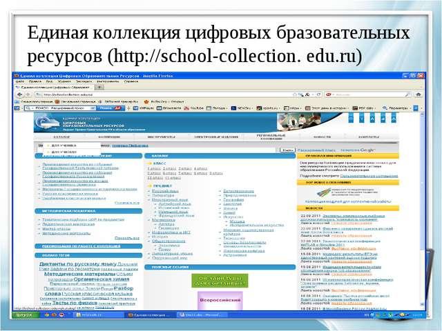 Единая коллекция цифровых бразовательных ресурсов (http://school-collection....