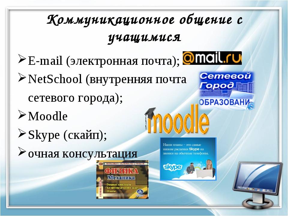 Коммуникационное общение с учащимися E-mail (электронная почта); NetSchool (в...