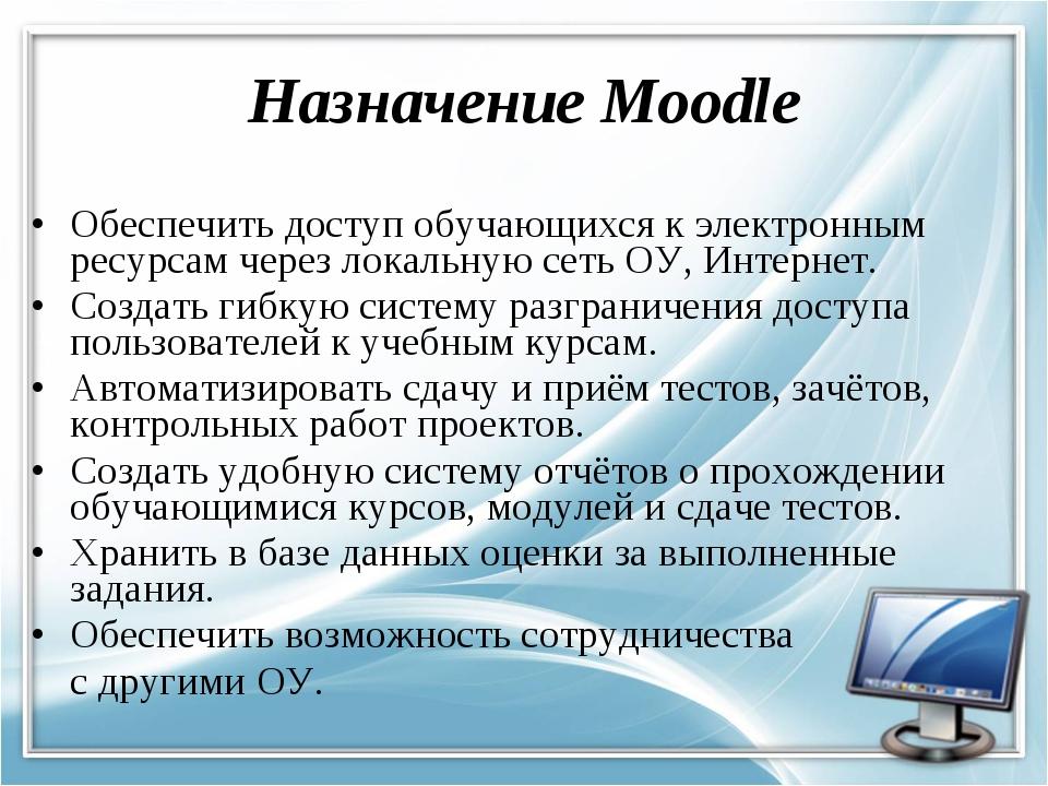 Назначение Moodle Обеспечить доступ обучающихся к электронным ресурсам через...