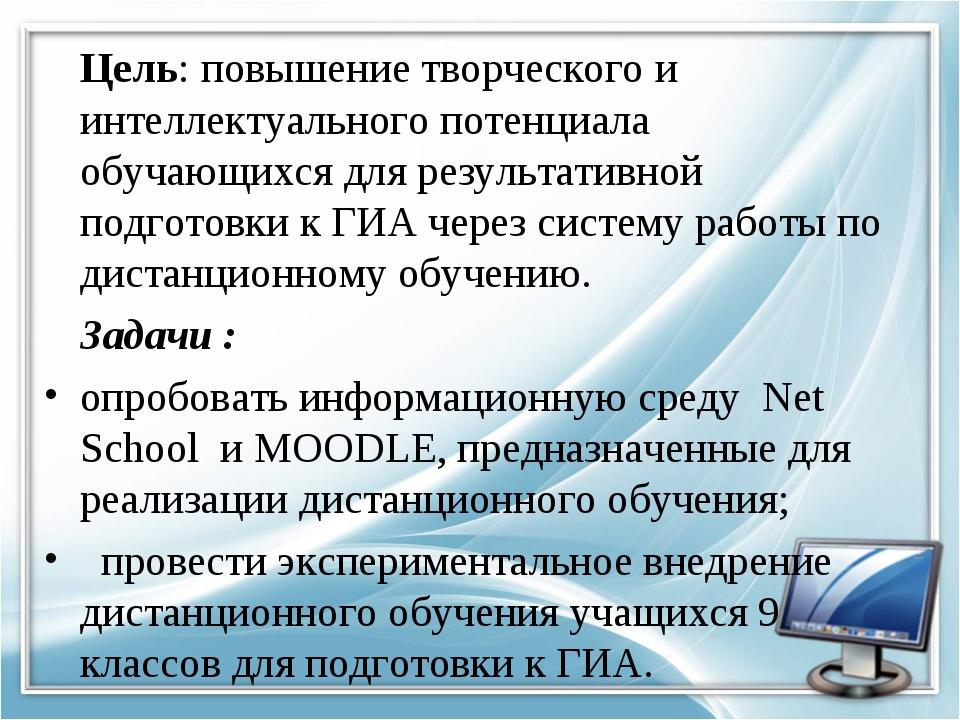Цель: повышение творческого и интеллектуального потенциала обучающихся для р...