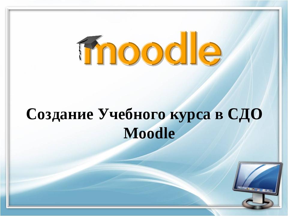 Создание Учебного курса в СДО Moodle