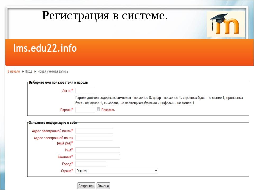 Регистрация в системе.