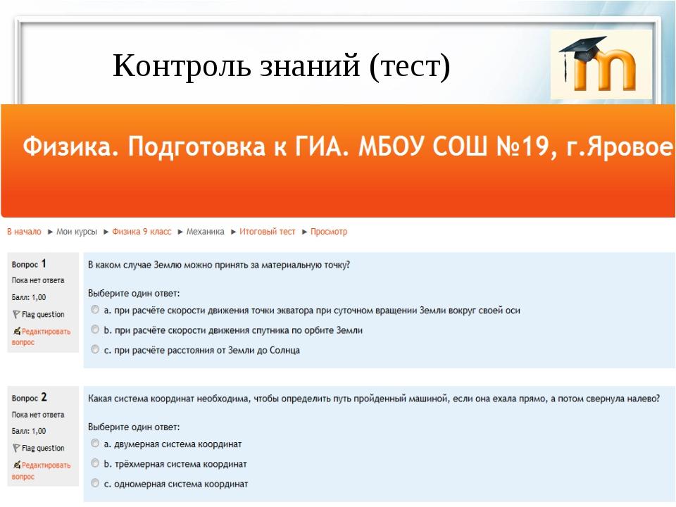 Контроль знаний (тест)