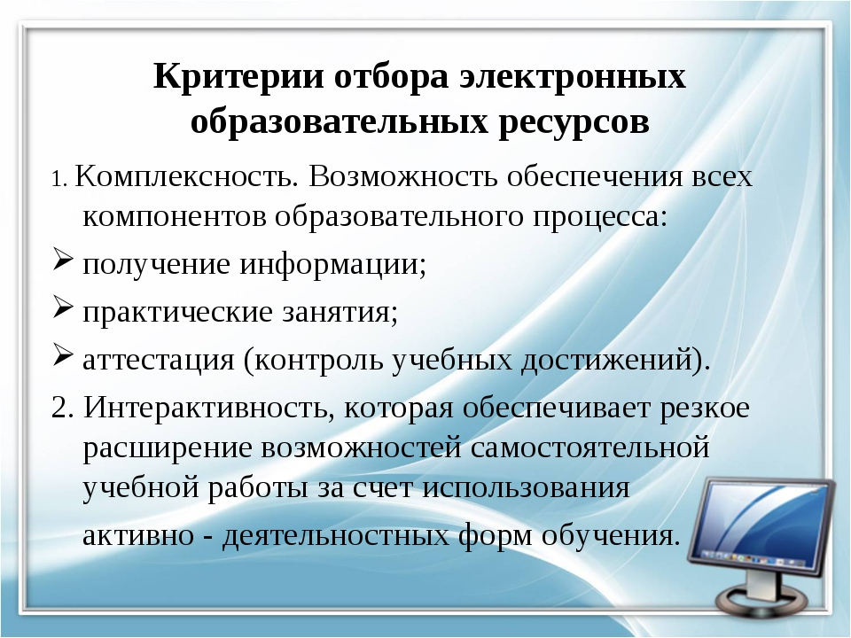 Критерии отбора электронных образовательных ресурсов 1. Комплексность. Возмож...