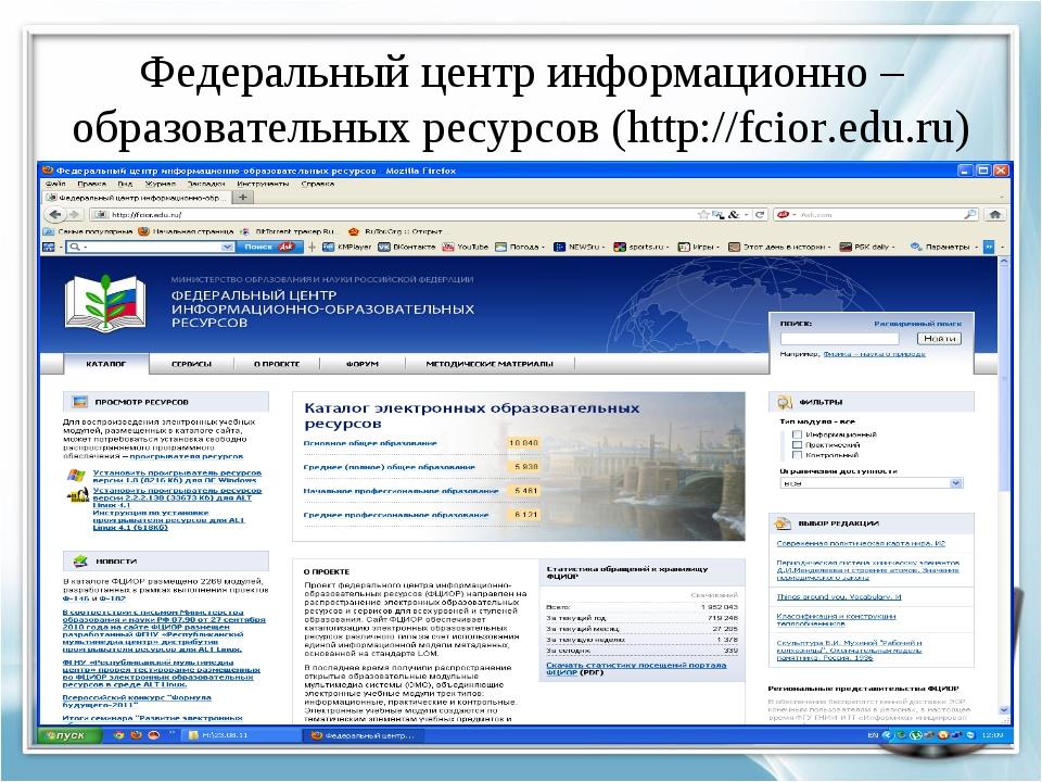 Федеральный центр информационно – образовательных ресурсов (http://fcior.edu....