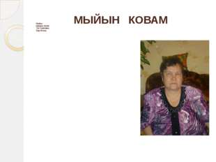 Мыйын ковамын лÿмжö Зоя Семёновна. Тудо 60 ияш. МЫЙЫН КОВАМ