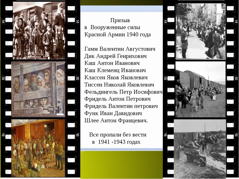 Призыв в Вооруженные силы Красной Армии 1940 года Гамм Валентин Августович Д...