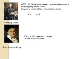 """Гаусс в 1831 году ввел термин """"комплексные числа"""" Карл ФридрихГаусс Леонард"""