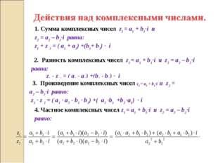 1. Сумма комплексных чисел z1 = a1 + b1·i и z2 = a2 – b2·i равна: z1 + z 2 =