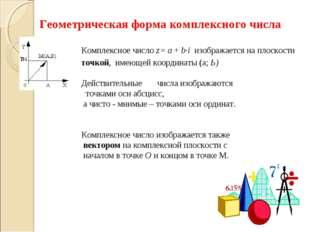 Геометрическая форма комплексного числа Комплексное число z = a + b·i изобр